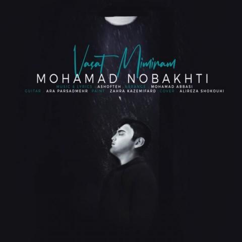 محمد نوبختی واست میمیرم